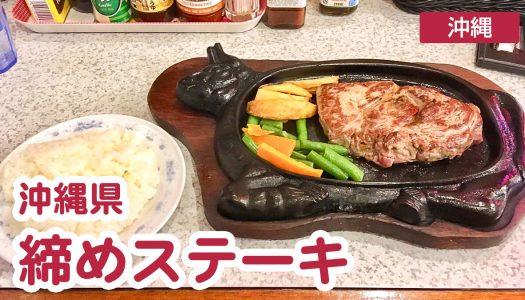 沖縄那覇の『締めステーキ』文化は本当だった。しかし若者達の間では「締めラーメン」文化が台頭。