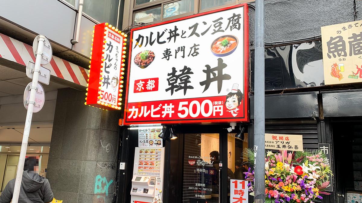 カルビ丼&スン豆腐専門店『韓丼 渋谷店』