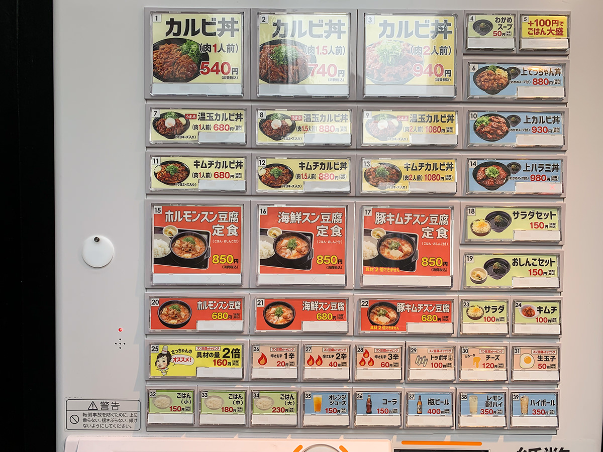 『韓丼 渋谷店』券売機