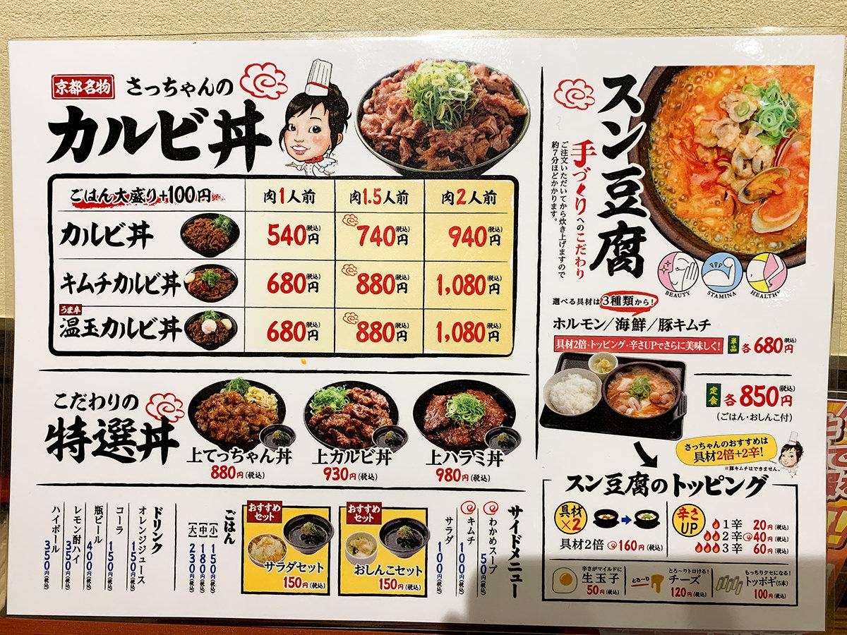 『韓丼 渋谷店』メニュー