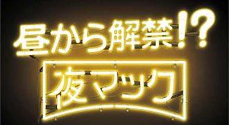 """マクドナルド 昼から解禁!?「夜マック」""""倍バーガー"""""""