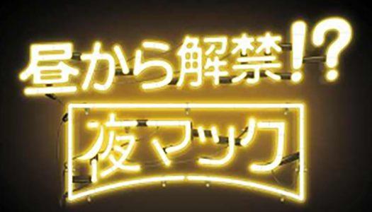 【昼から夜マック】マクドナルド「夜マック」の倍バーガーが昼から解禁!/3月6日から12日までの1週間限定