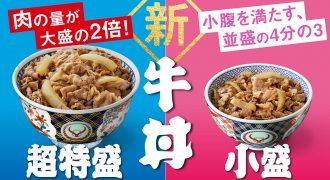 吉野家『牛丼 超特盛』『牛丼 小盛』