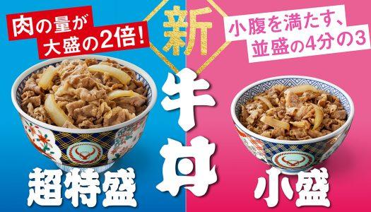 【速報】吉野家の牛丼に『超特盛』が誕生ぉぉぉ!!! 28年ぶりの新サイズ。単品『小盛』も同時登場