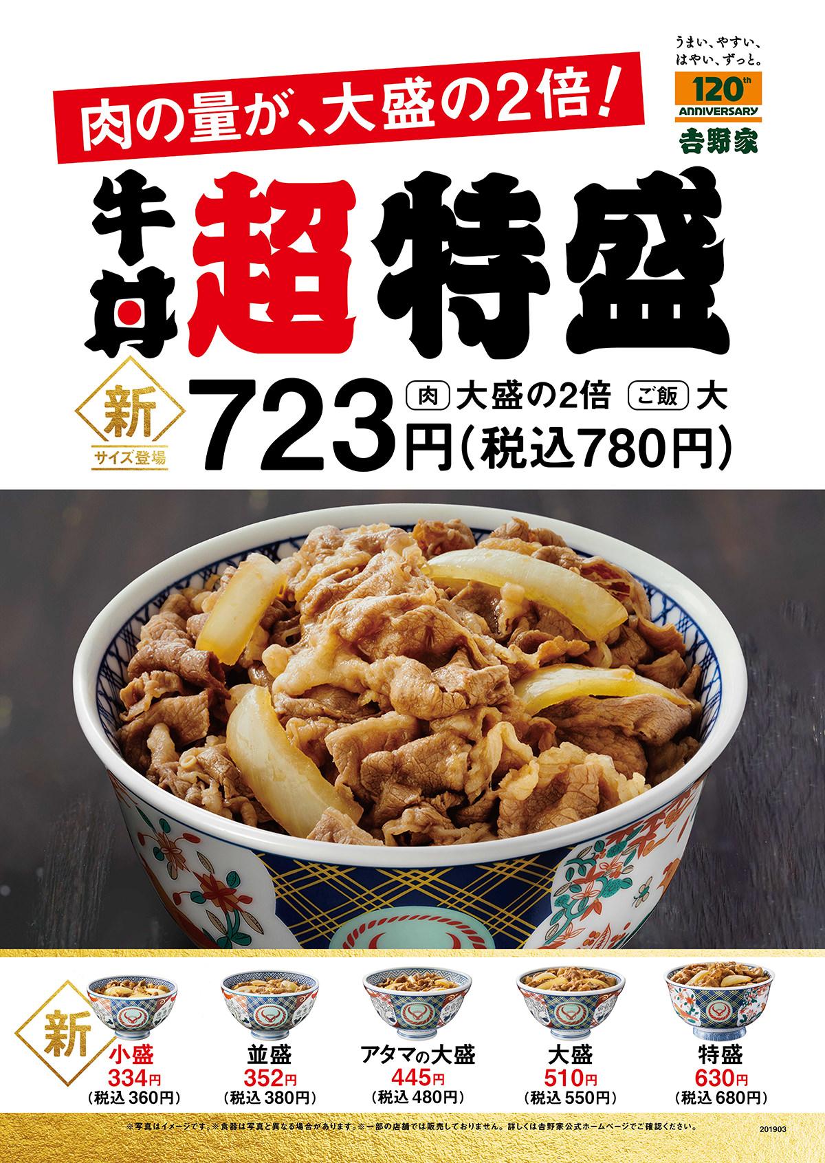 吉野家『牛丼 超特盛』ポスター