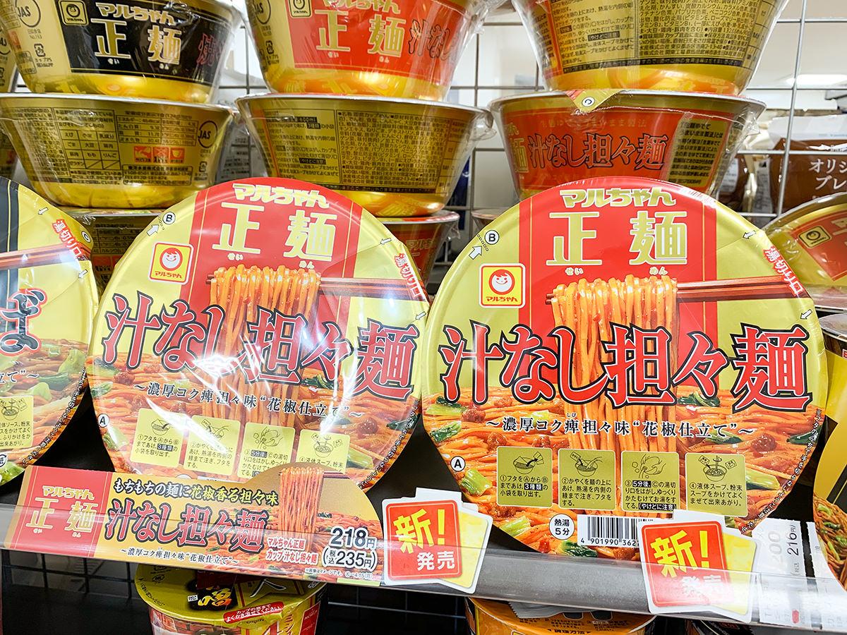 「マルちゃん正麺 カップ 汁なし担々麺」