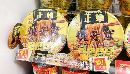 【神旨】『マルちゃん正麺 カップ 焼そば』食べてみたけど、これはカップ焼きそばの革命だ!