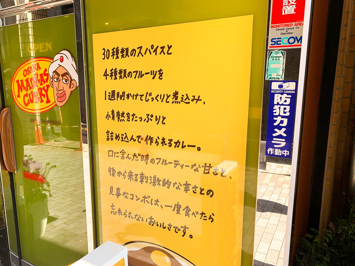 大阪マドラスカレー 赤坂店