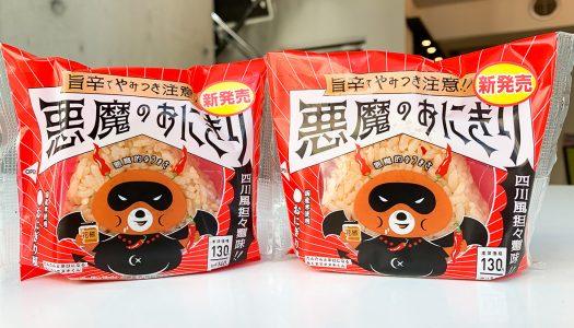 【美味】ローソン『悪魔のおにぎり 四川風担々麺味』食べてみたけどマジで悪魔的美味しさだった。