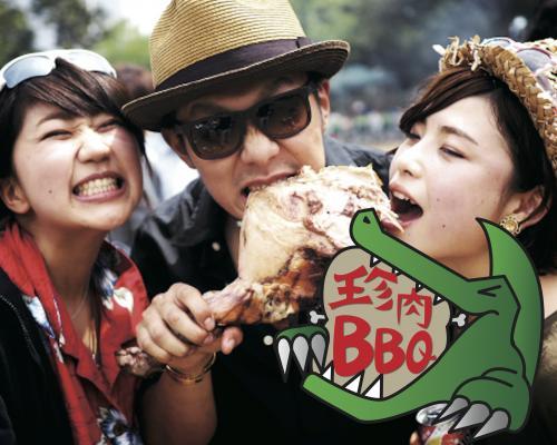 珍肉BBQ