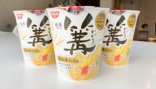 【感動】日清のカップ麺『篝(かがり) 鶏白湯Soba』実食。銀座の名店「篝」の看板メニューを再現