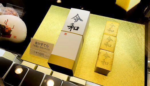 まめや金澤萬久の『金かすてら「令和」』がとても良い。職人技が魅せる金箔一枚貼りのカステラ