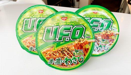 """【ツーン】『日清焼そばU.F.O. 濃い濃いわさび』実食!""""Wわさび""""のカップ焼きそば"""