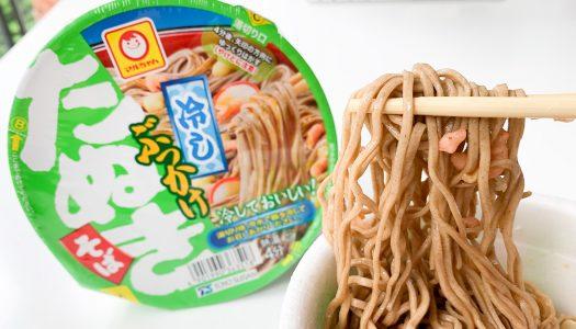 【冷やしカップ麺】マルちゃん『冷しぶっかけたぬきそば』実食! 夏にぴったりで美味美味美味!