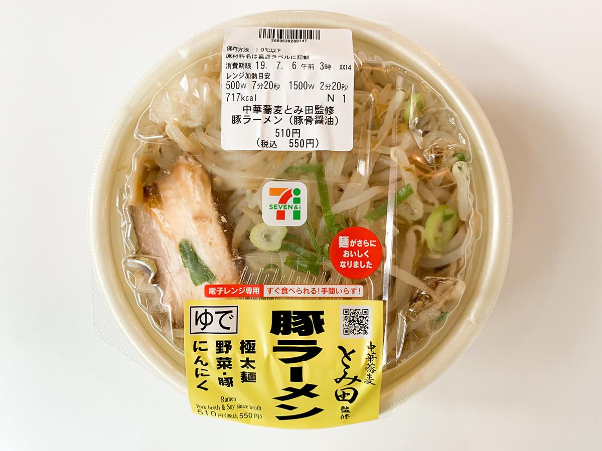 セブンイレブン『中華蕎麦 とみ田監修 豚ラーメン』リニューアル