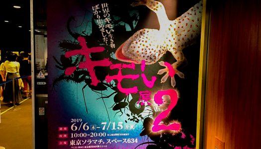 【キモい展】キモい生き物ばかり集めた『キモい展2』に行ってきた / 東京スカイツリー・ソラマチ
