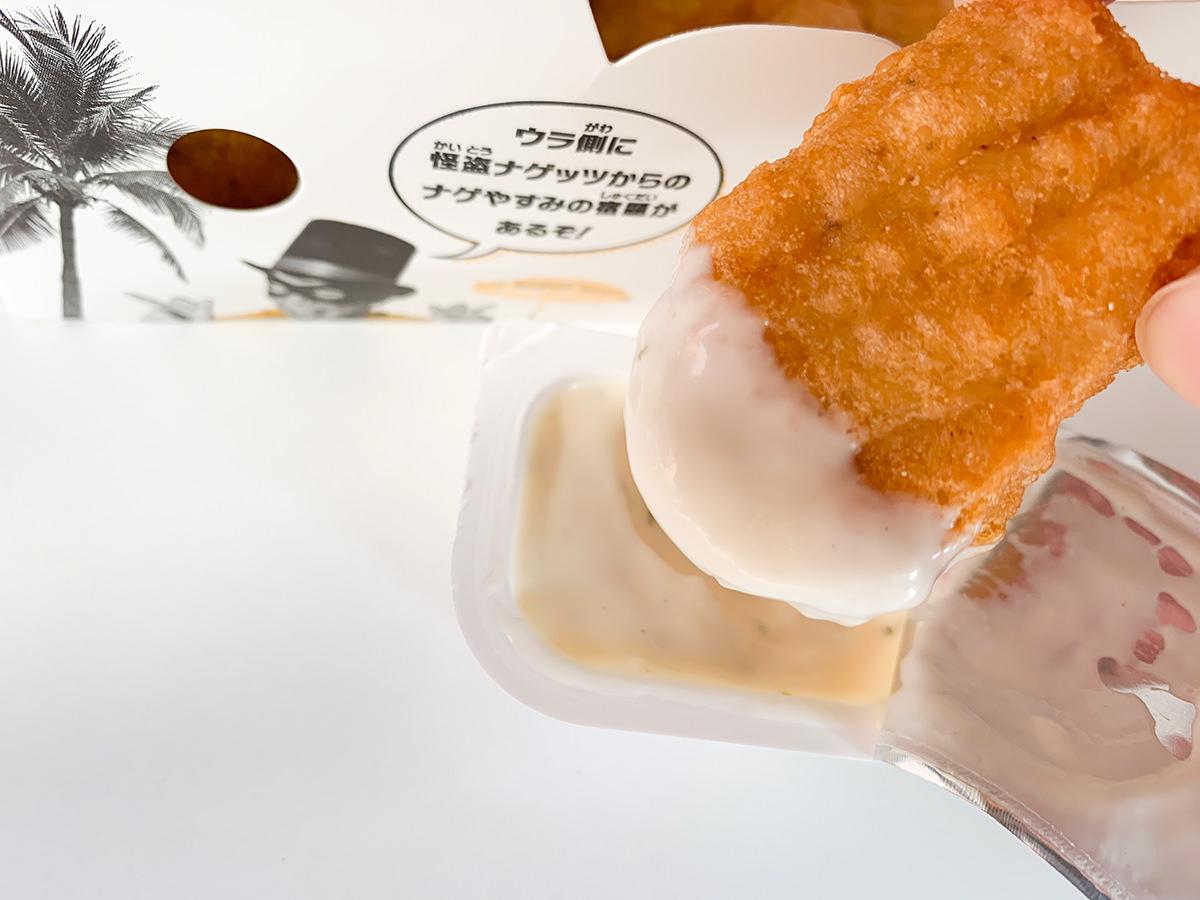 マクドナルド チキンマックナゲット サワークリームオニオンソース