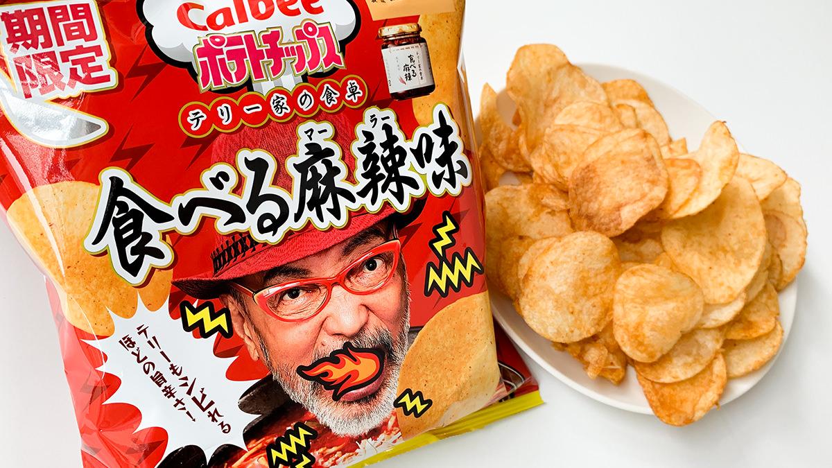 カルビー『ポテトチップス テリー家の食卓食べる麻辣味』
