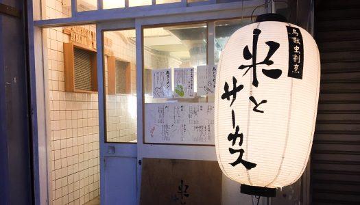 【米とサーカス】昆虫食とジビエのコースを堪能。断トツで美味かったメニューとは?