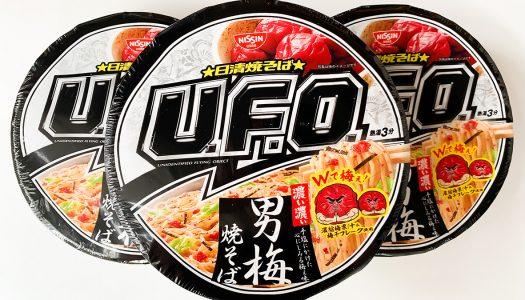【カップ麺】「男梅」のカップ焼きそばが誕生!『日清焼そばU.F.O. 濃い濃い男梅焼そば』食べてみた
