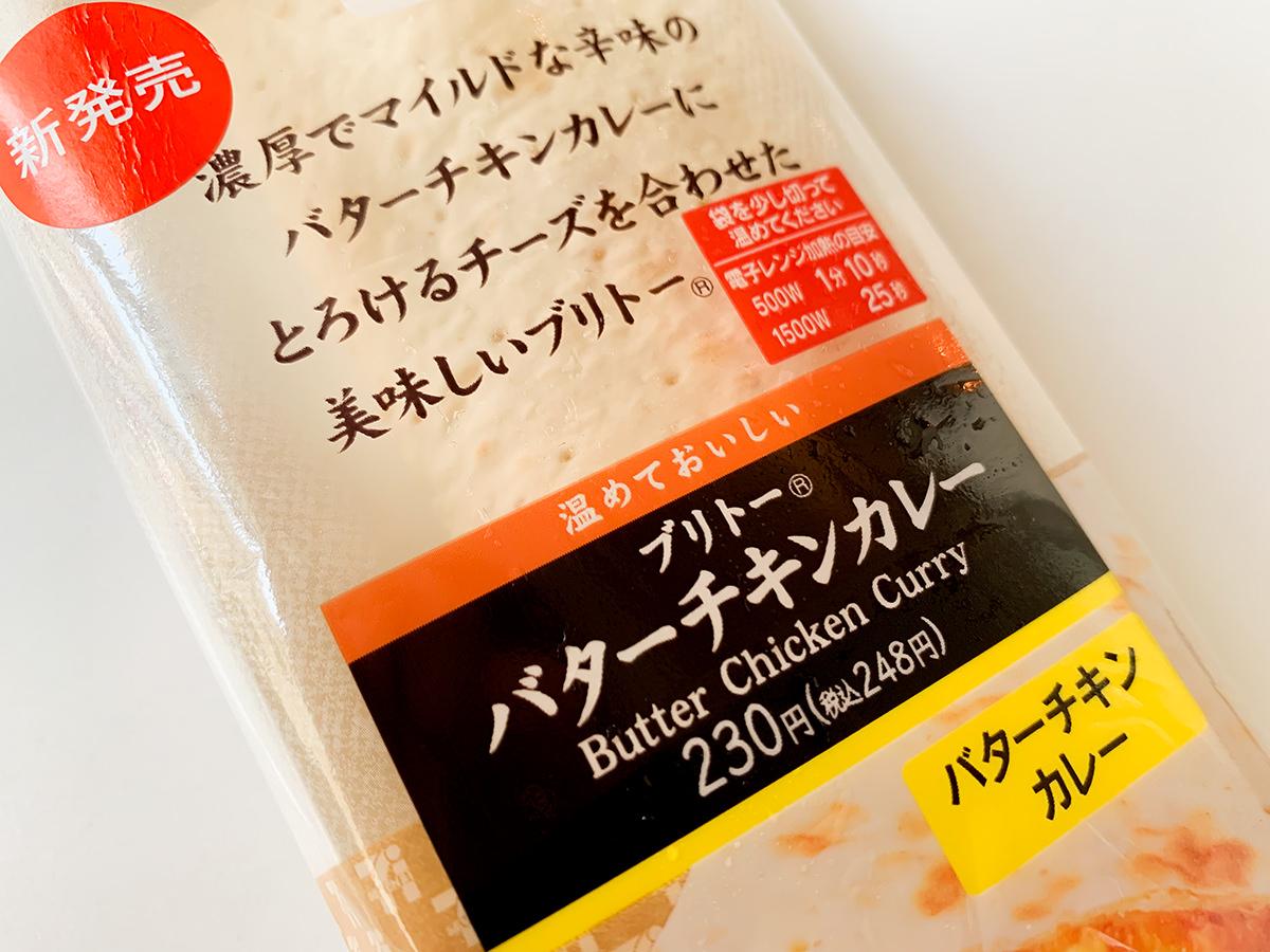 セブンイレブン『ブリトー バターチキンカレー』