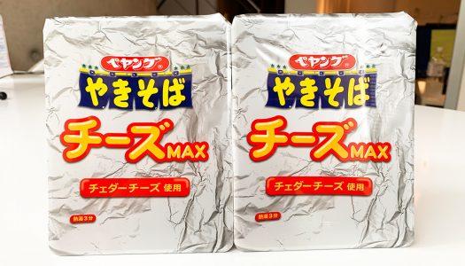 【実食】ペヤング チーズマックス食べてみた! チーズ好きにはたまらない『ペヤング チーズMAX やきそば』