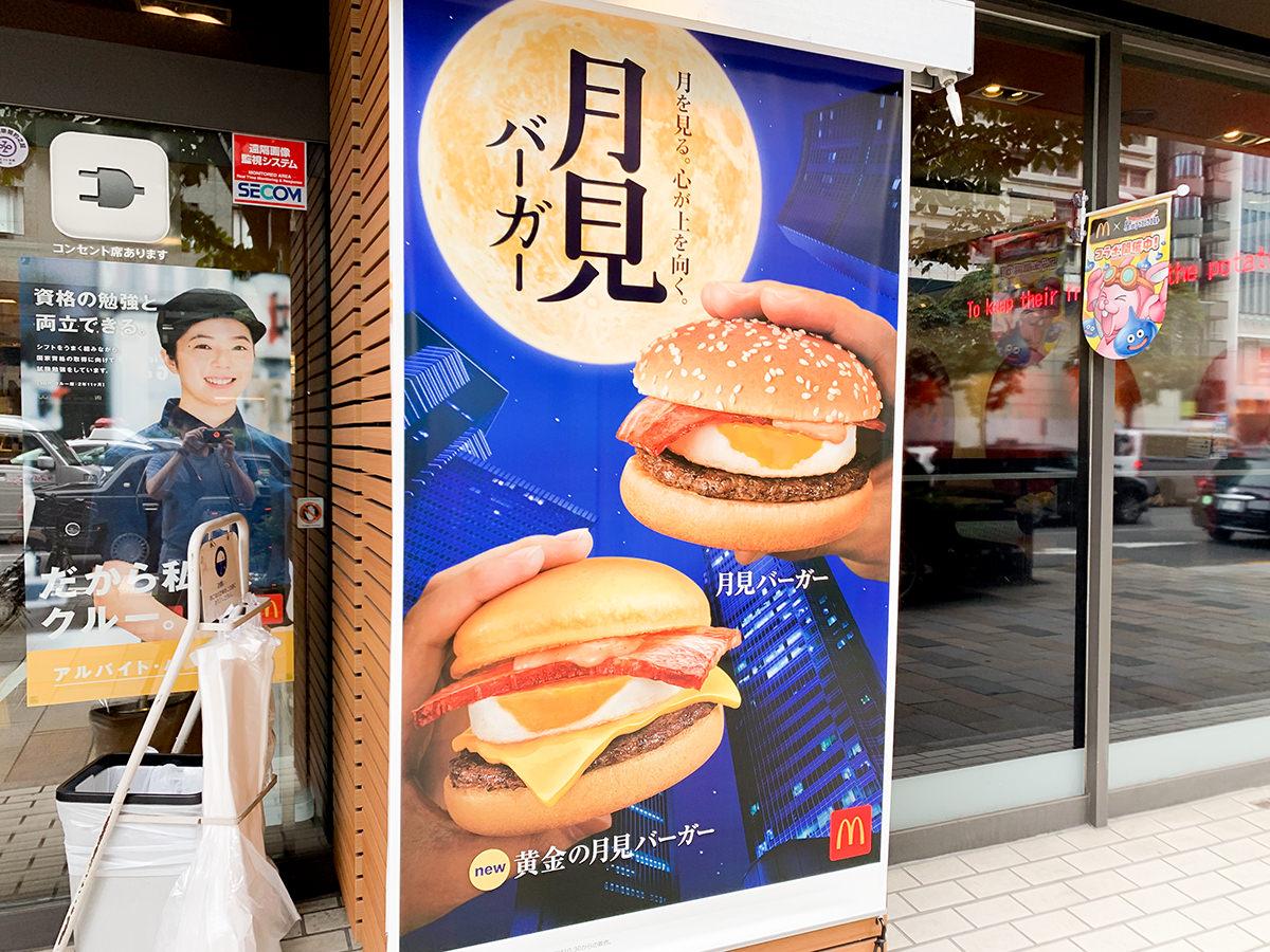 マクドナルド『黄金の月見バーガー』