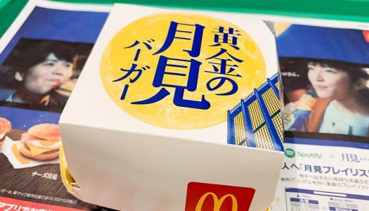 【悲しい】マクドナルド『黄金の月見バーガー』食べてみたけどチーズミス発覚。 ついでにシャカポテ「松茸香るだし」も食べたよ