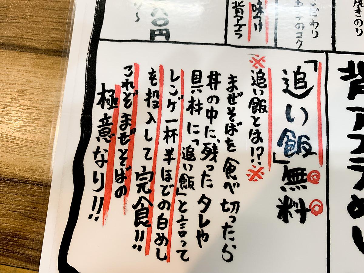 『麺屋はるか 秋葉原店』追い飯