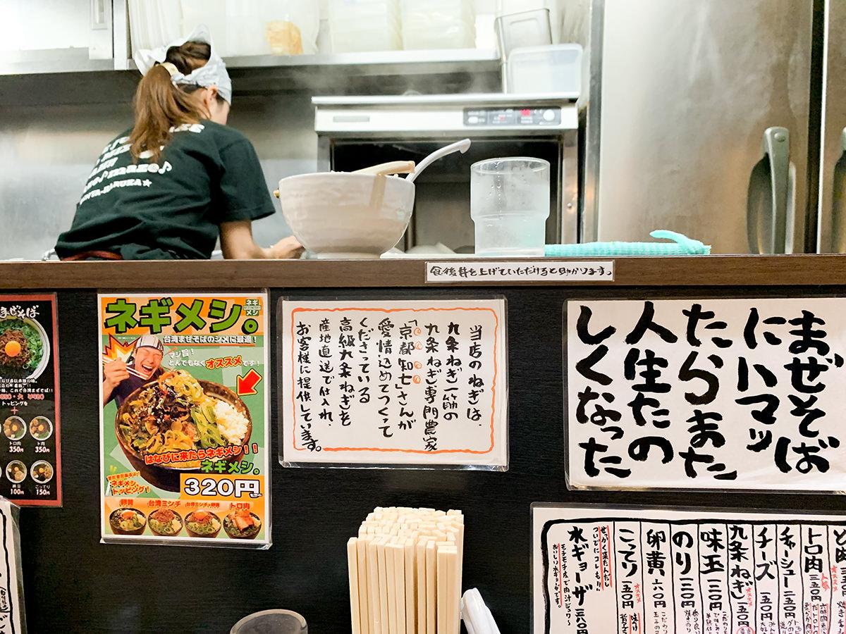 『麺屋はるか 秋葉原店』店内