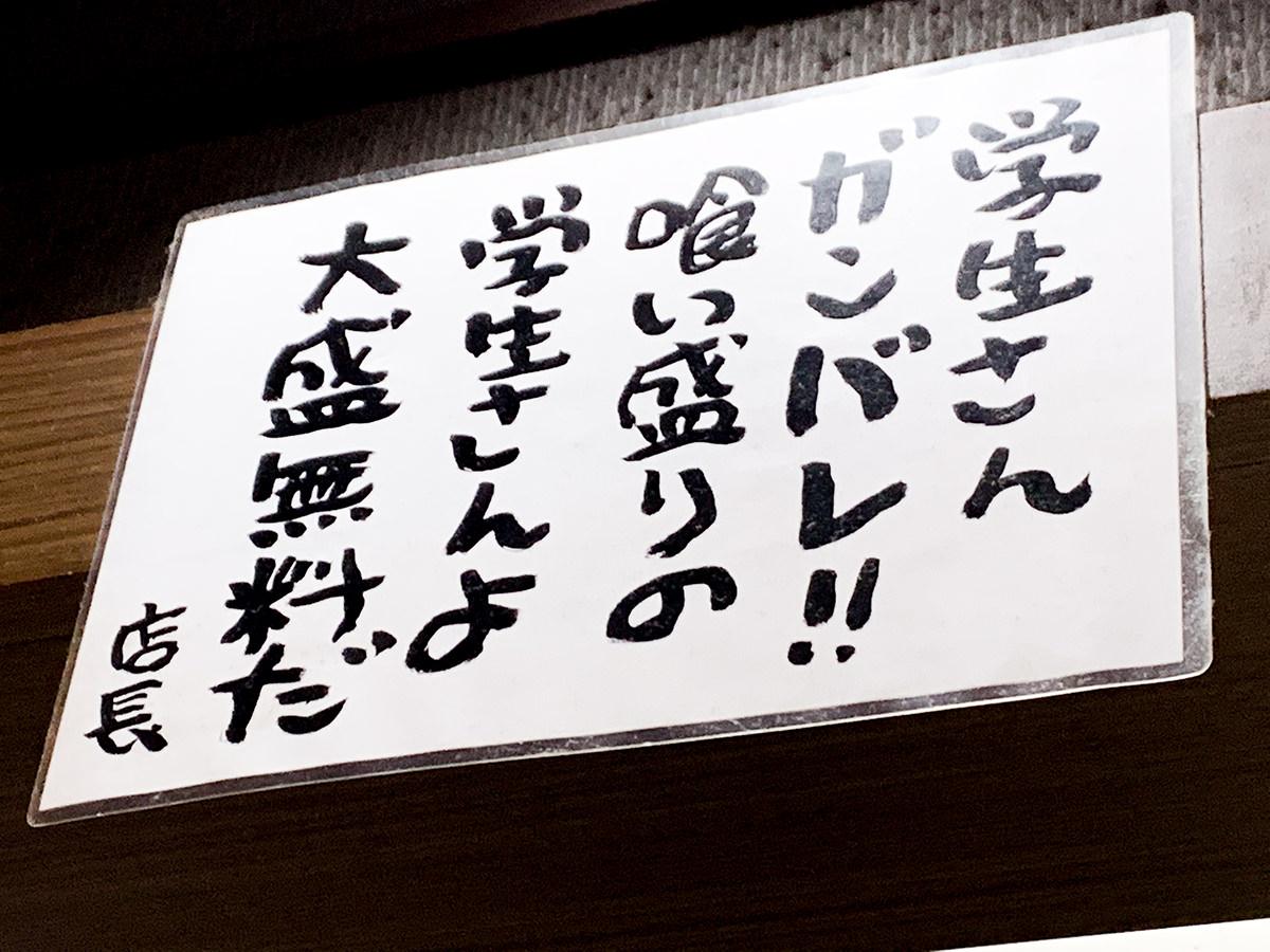 『麺屋はるか 秋葉原店』學盛