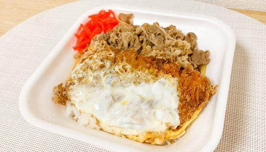【最高】かつや『牛丼カツ丼』をデリバリーして食べてみた! 牛丼のレベル高いぞ…