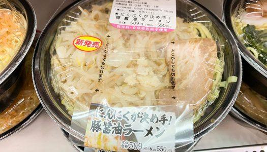 【二郎】ローソンに二郎系ラーメン登場!『にんにくが決め手!豚醤油ラーメン』実食