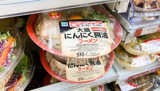 【二郎】ファミマの二郎系ラーメン『大盛にんにく 醤油ラーメン』実食【リベンジ】