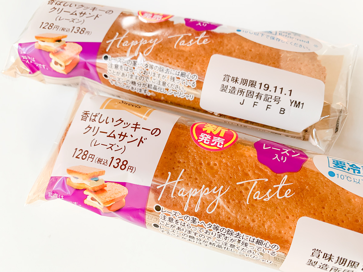 香ばしいクッキーのクリームサンドパッケージ