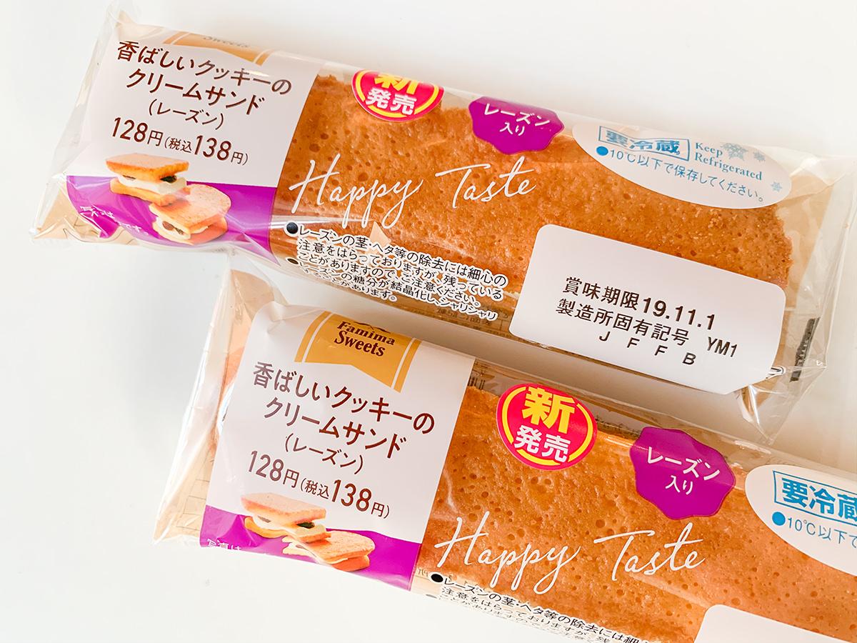 香ばしいクッキーのクリームサンド包装