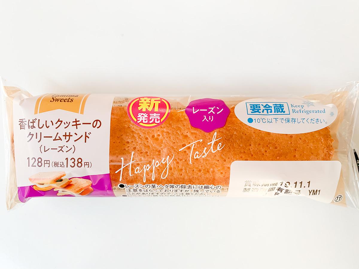 香ばしいクッキーのクリームサンド