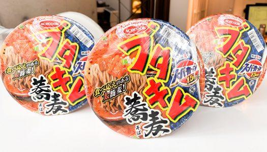 【豚キムチ×そば】エースコック『スーパーカップ1.5倍 ブタキム蕎麦』実食!