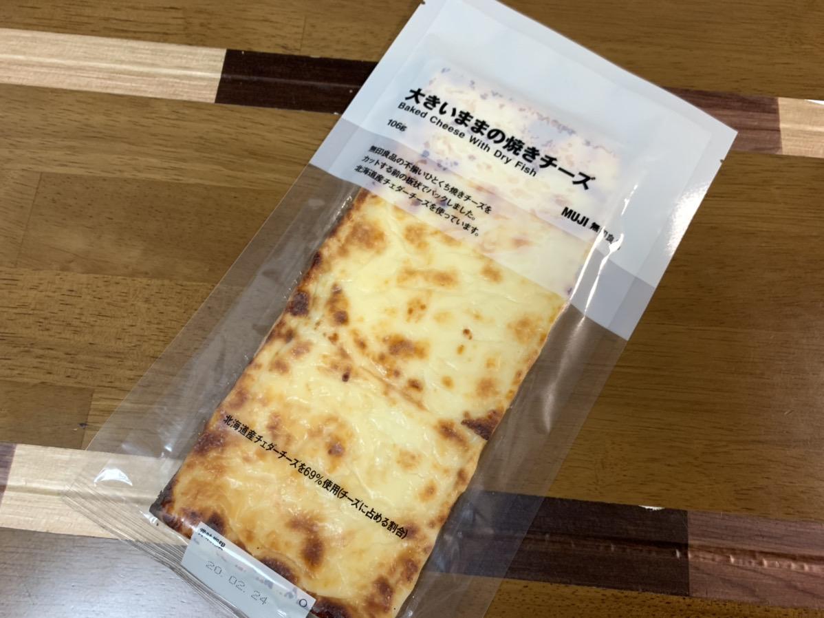 『大きいままの焼きチーズ』