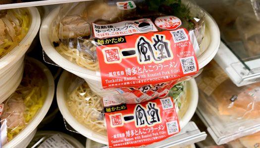 【旨】セブンの『一風堂監修 博多とんこつラーメン』実食!レンジで温めるだけのチルドタイプに一風堂が参戦!