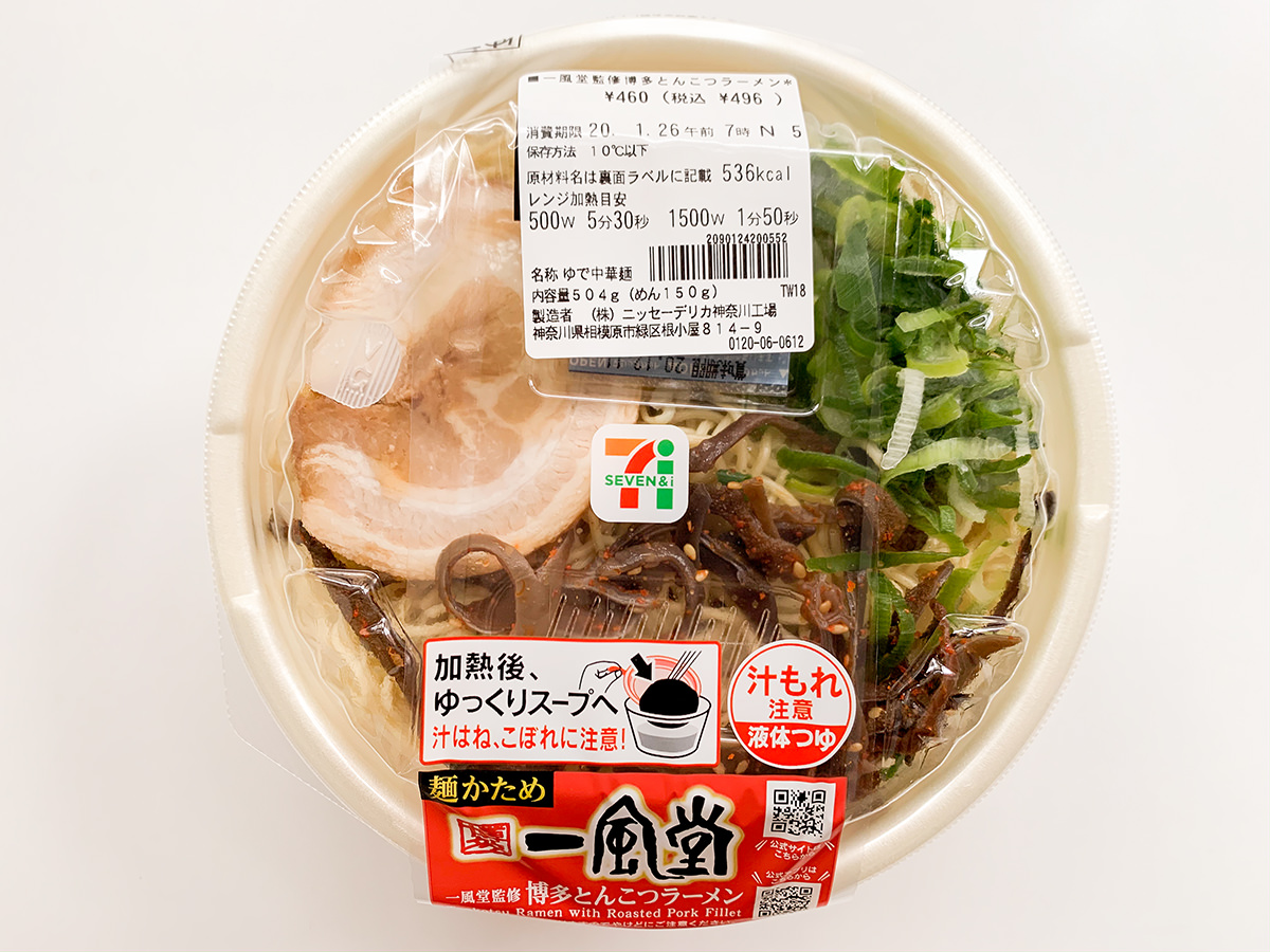 セブンイレブン『一風堂監修 博多とんこつラーメン』(レンジ・チルド麺)