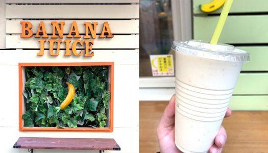 完熟しなければ営業しない銀座のバナナジュースの専門店に行ってきたら、店主のバナナジュースへの強い愛を感じた!