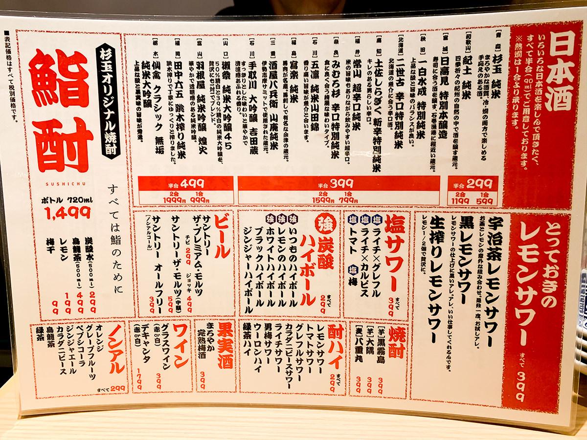 スシローの寿司 居酒屋『杉玉』ドリンクメニュー