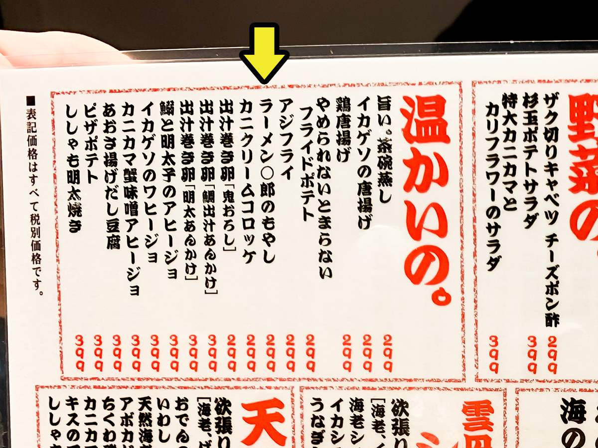 スシローの寿司 居酒屋『杉玉』ラーメン○郎のもやし