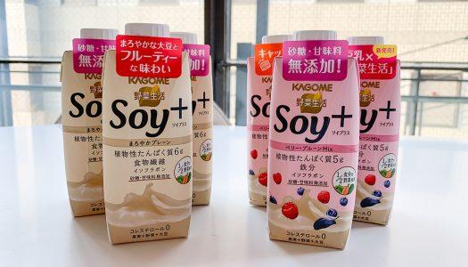 【カゴメ】野菜生活×豆乳『野菜生活 Soy+(ソイプラス)』はコレステロールゼロ、砂糖・甘味料無添加のお手軽健康飲料♪