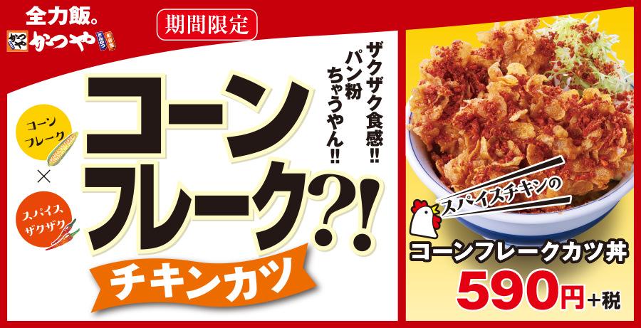 かつや「コーンフレークカツ丼」