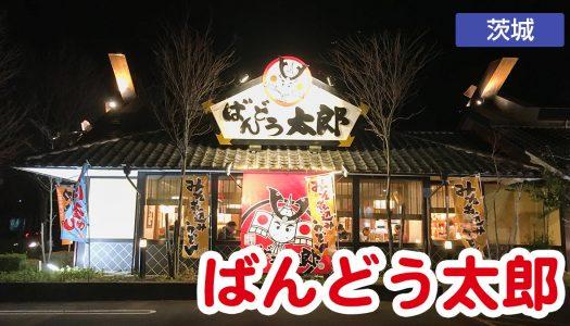 茨城県民ならほぼ知っている和食ファミレス『ばんどう太郎』の魅力