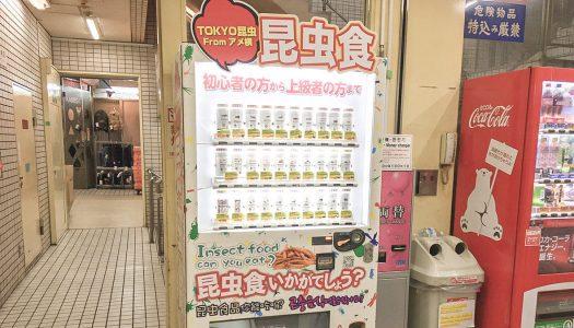 上野アメ横に『昆虫食自販機』が登場! バッタからタランチュラまで全26種の中から好みの味を探してみよう!