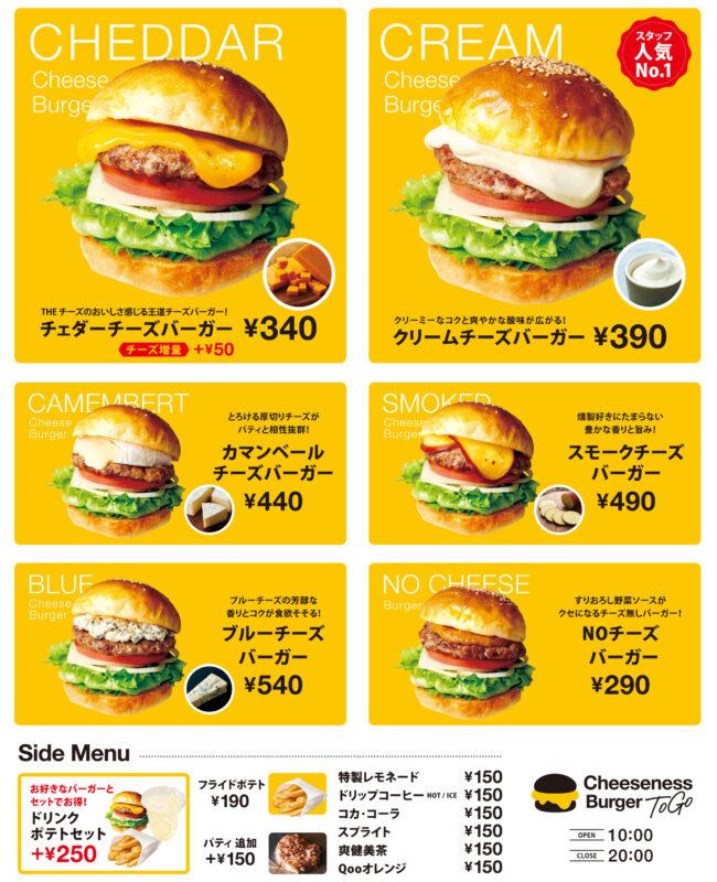 『Cheeseness Burger ToGo』メニュー