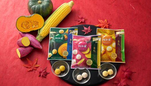 「野菜のアイスの実」がさらなる進化!京都𠮷兆総料理長の監修による3種の『アイスの実 <国産野菜シリーズ>』が発売